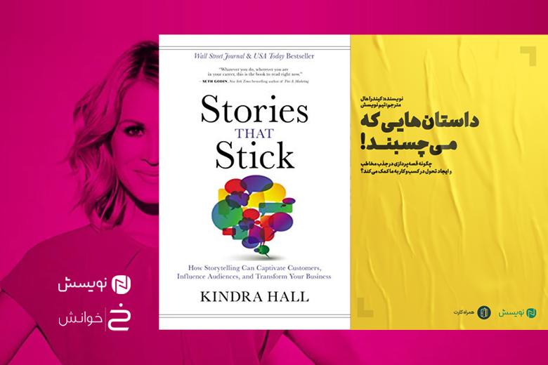 داستان هایی که میچسبند نوشته کیندرا هال